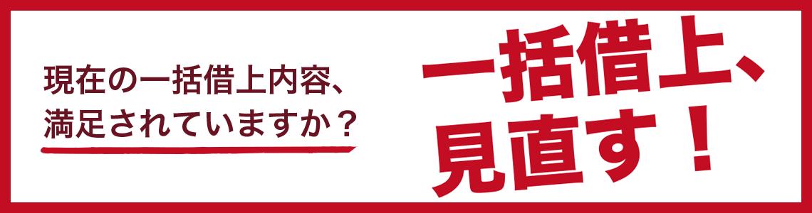 banner_kariageminaoshi_1140
